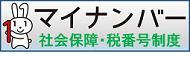 内閣官房サイトバナー
